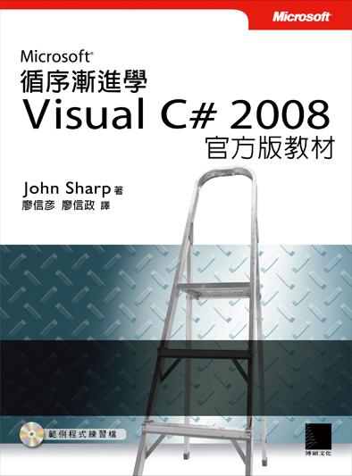 循序漸進學Microsoft Visual C# 2008 官方版教材(附光碟)