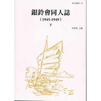 銀鈴會同人誌(1945-1948)[下]