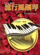 流行風鋼琴