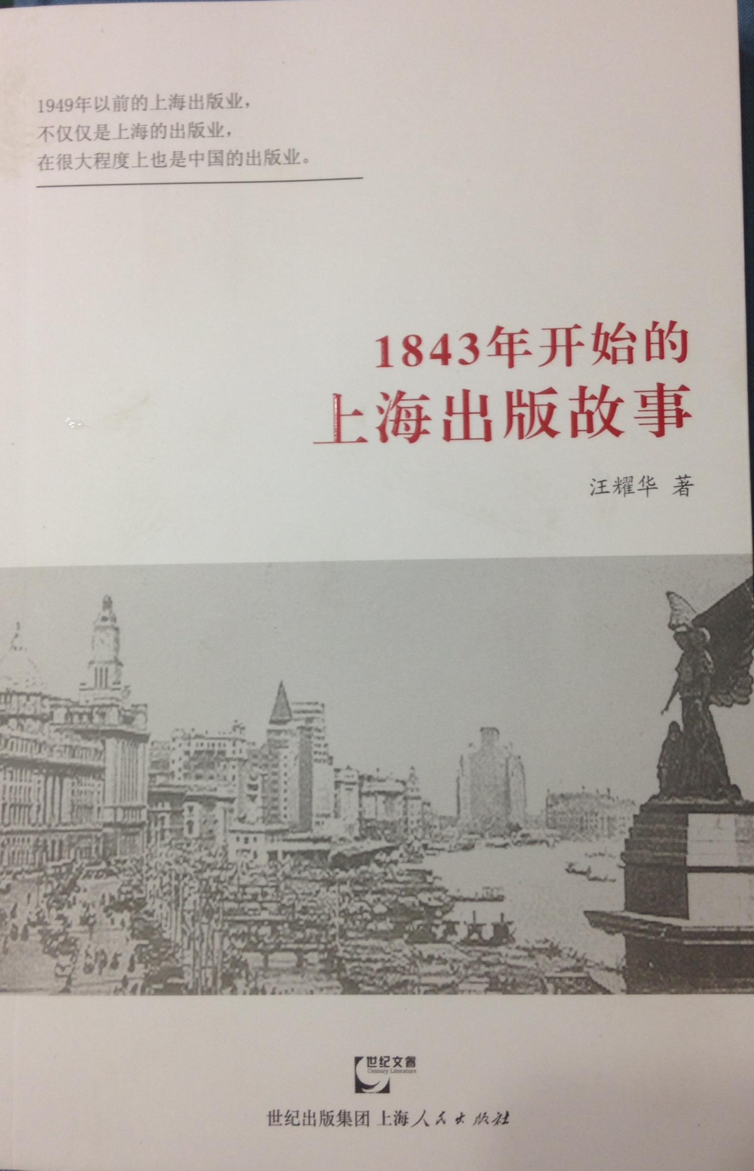 1843年开始的上海出版故事