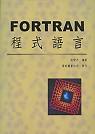 FORTRAN 程式語言