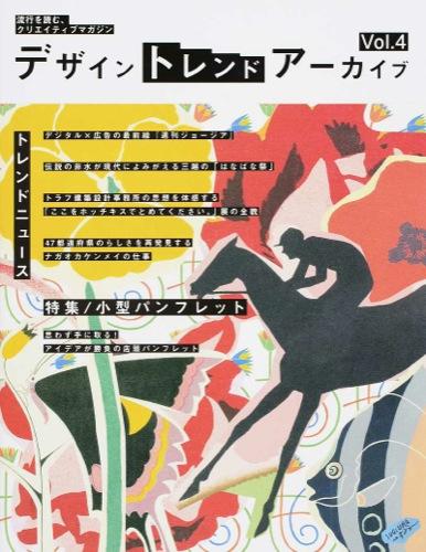 デザイントレンドアーカイブ Vol.4