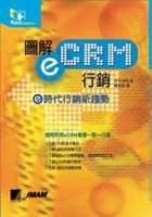 圖解eCRM行銷