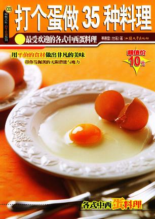 打个蛋做35种料理