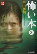 怖い本 3