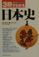 3日でわかる日本史