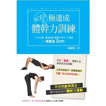 KOBA式體幹力訓練