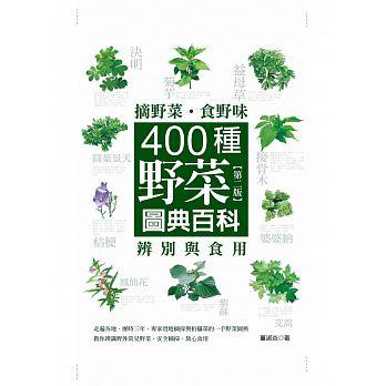 摘野菜.食野味:400種野菜辨別與食用圖典百科(第二版)