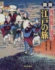 図説 浮世絵に見る江戸の旅