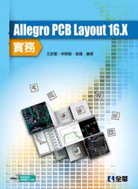 Allegro PCB Layout 16.X 實務