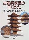 古建築模型の作りかた―作って学ぶ日本建築の美しさ