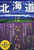 おとなのいい旅北海道 1