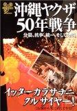 沖縄ヤクザ50年戦争