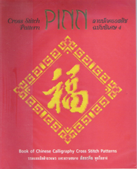 Book of Chinese Calligraphy Cross Stitch Patterns