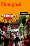 Fodor's Shanghai, 1st Edition