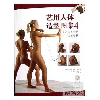 藝用人體造型圖集4︰生活場景中的人體模特