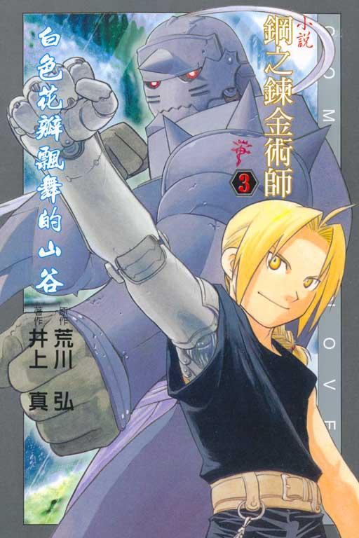 小說 鋼之鍊金術師 3