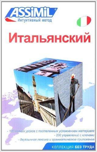 Ital'janskij. Italiano per russi