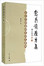 愈愚齋磨牙集:古文字與漢語史研究叢稿