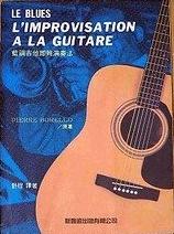 藍調吉他即興演奏法《入門篇》