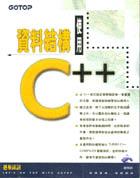資料結構--使用C++