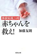 移植病棟24時赤ちゃんを救え!