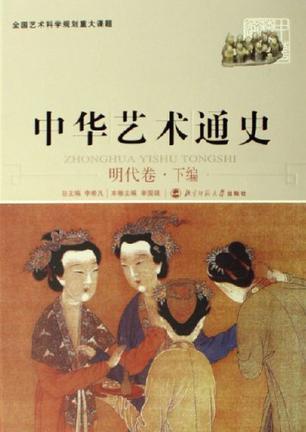 中华艺术通史