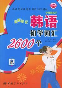 边听边记韩语初学词汇2600个(附光盘)