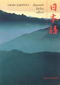 Japanin kielen alkeet
