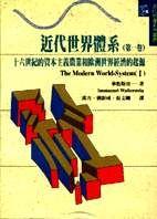 近代世界體系 第一卷