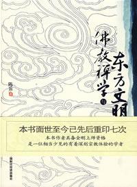 佛教禅学与东�...