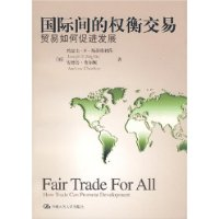 国际间的权衡交易贸易如何促进发展