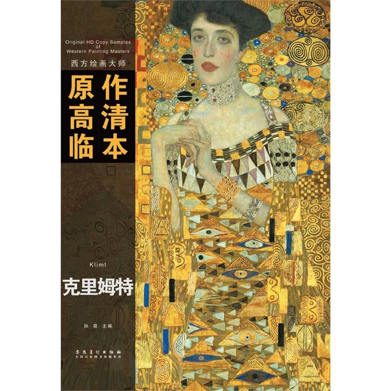 西方绘画大师原作高清临本系列丛书·克里姆特