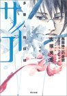 西園伸二の憂鬱―多重人格探偵サイコ