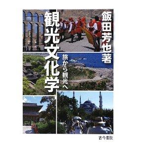 観光文化学