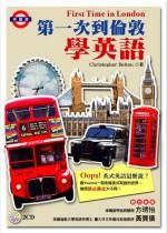 第一次到倫敦學英語