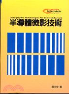 半导体微影技术