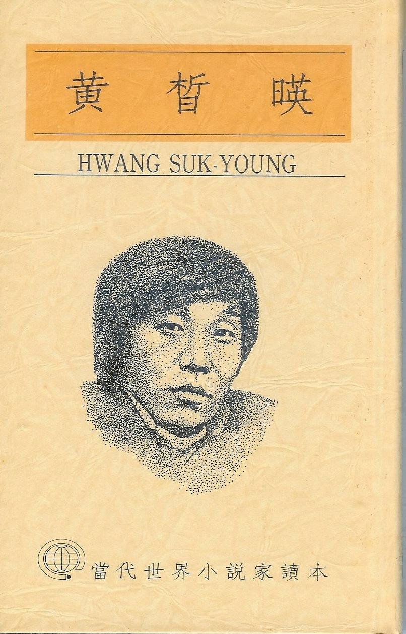 黄晳暎: 當代世界小說家讀本32