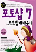 포토샵 7 기본 활용 쉽게 배우기(2nd Edition)(할수있다 쉽게배우기)