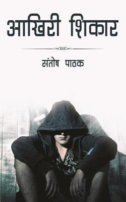 Aakhiri Shikar
