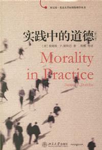 实践中的道德(第6版)