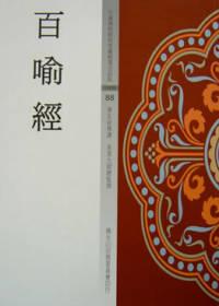 經典寶藏白話版