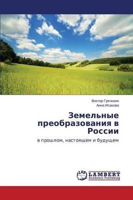 Zemel'nye preobrazovaniya v Rossii