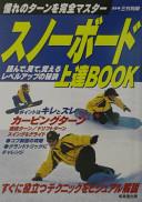 スノーボード上達Book