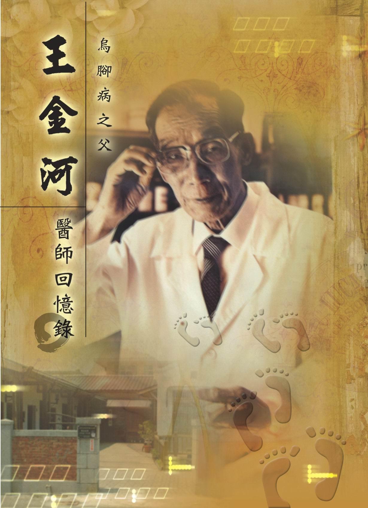 烏腳病之父王金河醫師回憶錄
