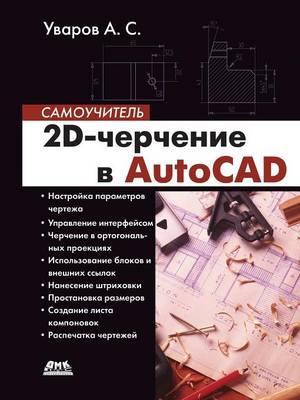2D-cherchenie v AutoCAD. Samouchitel'