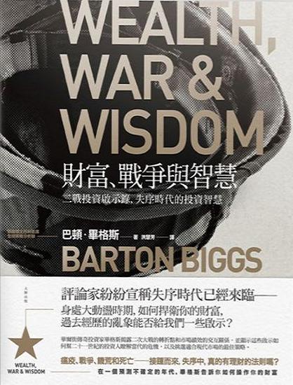 財富、戰爭與�...