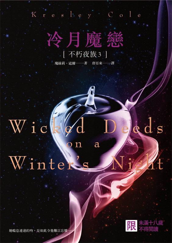 冷月魔戀 Wicked Deeds on a Winter's Night