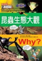 Why? 昆蟲生態大觀