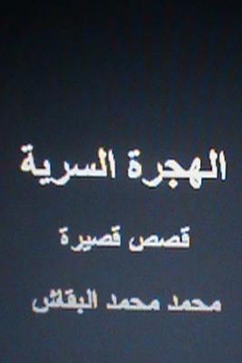 Al Hijrah Al Sirriyyah